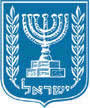 Israel State Seal Small -3